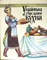 Українська стародавня кухня.