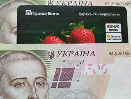 Положу деньги на Приват Банк