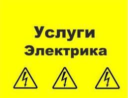 Электрика Бойлер Проводка Тёплый пол