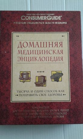 Домашняя медицинская энциклопедия Джон Х.Реннер Киев - изображение 1