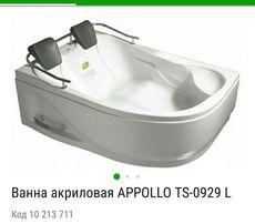 Акриловая двухместная ванна Appollo TS-0929 L