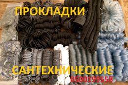 Прокладки Сантехника резиновые кольца O-Ring резина паронит силикон