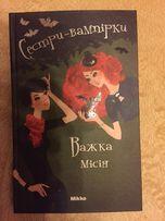 Серия книг Сестри Вампірки