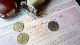 ОСАГО в РФ Зеленая карта Автострахование! Низкие цены Доставка