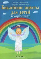 Елена Субботина: Библейские сюжеты для детей в картинках