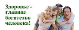 Восстановление здоровья без лекарств!
