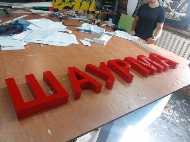 Объёмные световые буквы высота 400 мм Вывески, наружная реклама Днепр - изображение 2
