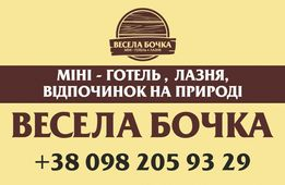 Мини-гостиница,Лазня,Отдых на природе,Кафе.0-24 звонить.