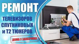 Ремонт телевизоров, мониторов, спутниковых и Т2 тюнеров и т.д на дому.