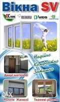 Окна металопластиковые, двери металлические, рулонные што