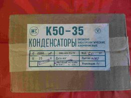Продам конденсаторы К50-35
