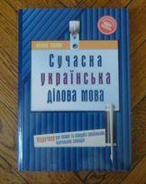 Книги для школьников и студентов (украинский язык, геометрия)