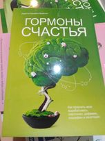 Книга Гормоны счастья - Лоретта Бройнинг