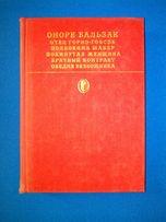 Библиотека классики: Бальзак Лесков