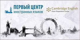 Начинаем учить разговорный англ/чешский/франц. Таирова Центр Черемуш