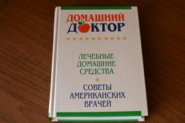 """Продаю книгу """"Лечебные домашние средства. Советы американских врачей"""""""