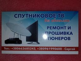 Установка спутникового телевидения. Тюнер.