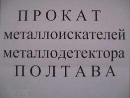Прокат и продажа металлоискателей металоискателей Полтава