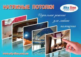 Натяжные потолки от «SKY LINE» в Донецке