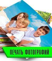 Акция!!! Распечатка фотографий 10x15 - 2,5 грн и А4 - 7 грн.