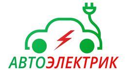 Автоелектрик Діагностика автомобілів з гарантією .