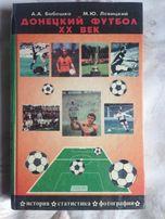 "книга ""Донецкий футбол. ХХ век"""