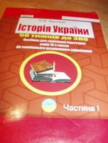 История Украины подготовка к ЗНО,ДПА автор Буштрук
