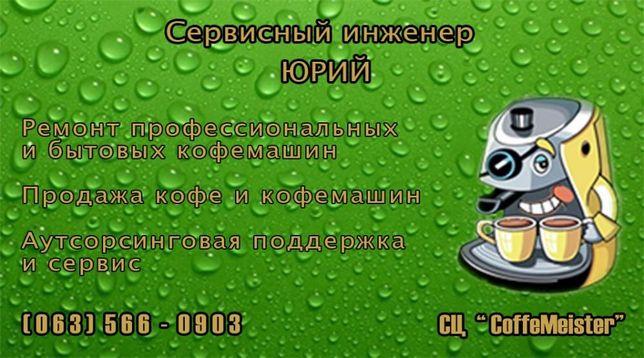 Ремонт и обслуживание кофемашин, СЦ CoffeMeister