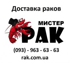 Живые и Вареные Раки с Доставкой(Алексеевка)