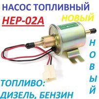 Электрический топливный бензонасос насос низкого давления hep-02a!!