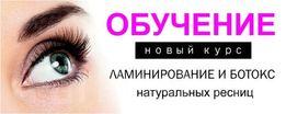 Онлайн-курс ламинирование+ Lash botox