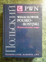 Продам великий польсько-російський словник PWN