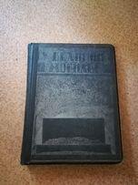 Книга У великой могилы