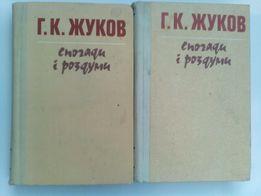 Мемуары Маршала Советского Союза Г.К.Жукова в двух томах