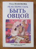 Ника Набокова. Как перестать быть овцой. Избавление от страдашек