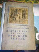 История русского театра 1936 год