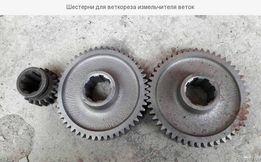 Шестерни Т-25 веткоизмельчителя / дробилку/щипоріза / дровокол 3 шт