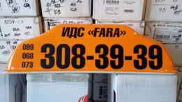 "Шашка , фишка , плафон такси модель ""Гир-500"""