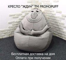 кресло мешок ЖДУН кресло в форме ждуна, Беспл. Дост. на дом по Украине