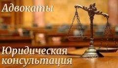 Адвокаты / юристы / консультации