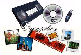 Оцифровка видеокассет, кинопленки, фотопленки ,слайдов!