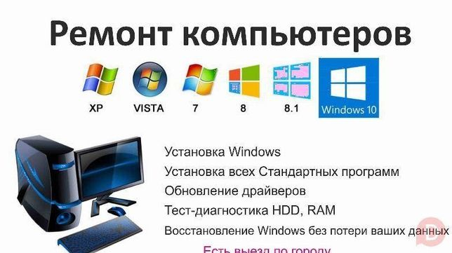 Ремонт компьютеров (Установка и переустановка Windows 7.8.10 (200грн)