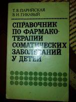 Справочник педиатрический
