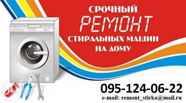 Ремонт стиральных машин на дому (ФЕНИКС) Донецк - изображение 3