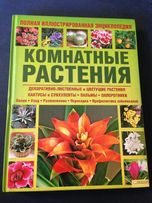 """Новая Книга """"Комнатные растения. Полная иллюстрированная энциклопедия"""""""