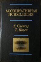 Ассоциативная психология. Герберт Спенсер, Т. Циген