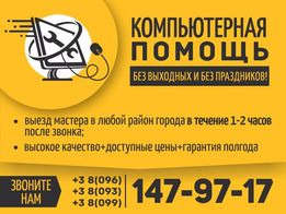 Установка переустановка Windows Виндовс ремонт в Днепропетровске