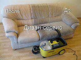 Химчистка мягкой мебели. Чистка Ковров. Безопасно и недорого.