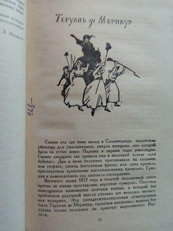 """Г. Серебрякова """"Женщины эпохи французской революции"""" Николаев - изображение 3"""
