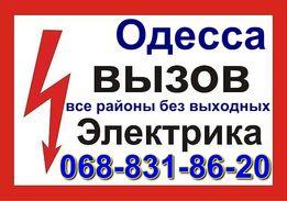 ЭЛЕКТРИК ОДЕССА- Aварийка Котовского,Пересыпь,Таирова,Черемушки,центр.